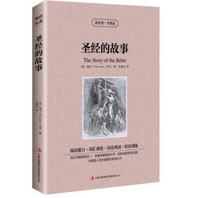 包邮 圣经的故事 英文原版中文版 英汉对照 读名著 学英语 书籍 双语读物 世界名著 学生必读英汉对照书