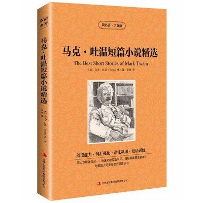 马克·吐温短篇小说精选 英汉对照 读名著学英语 马克吐温小说包括 百万英镑 竞选州长 中英文 双语版世界名著
