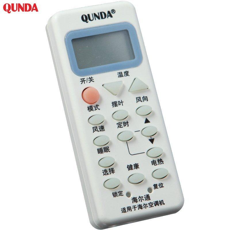 群达(qunda)牌 海尔空调机通用万能遥控器