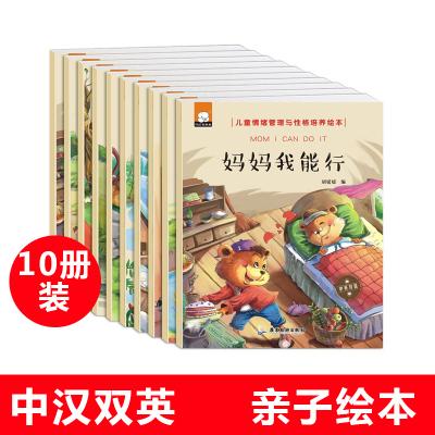 中英文双语10本儿童情绪管理与性格培养绘本3-6岁儿童绘本好习惯情商性格培育宝宝亲子绘本睡前故事幼儿园读物童话书