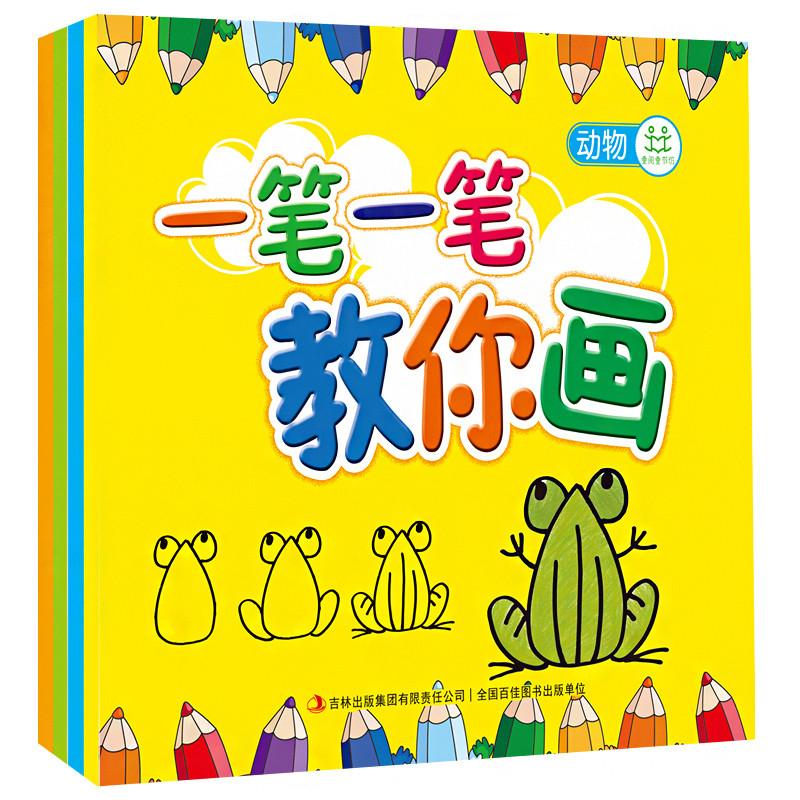 笔教你画4册 幼儿宝宝一笔画早教美术简单教程 幼儿园小学生-一笔一