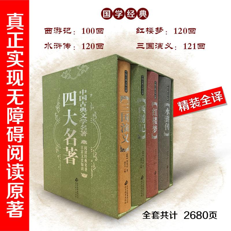 4中国古典文学历史书籍小说三国演义红楼梦西游记水浒传世界经典读物图片