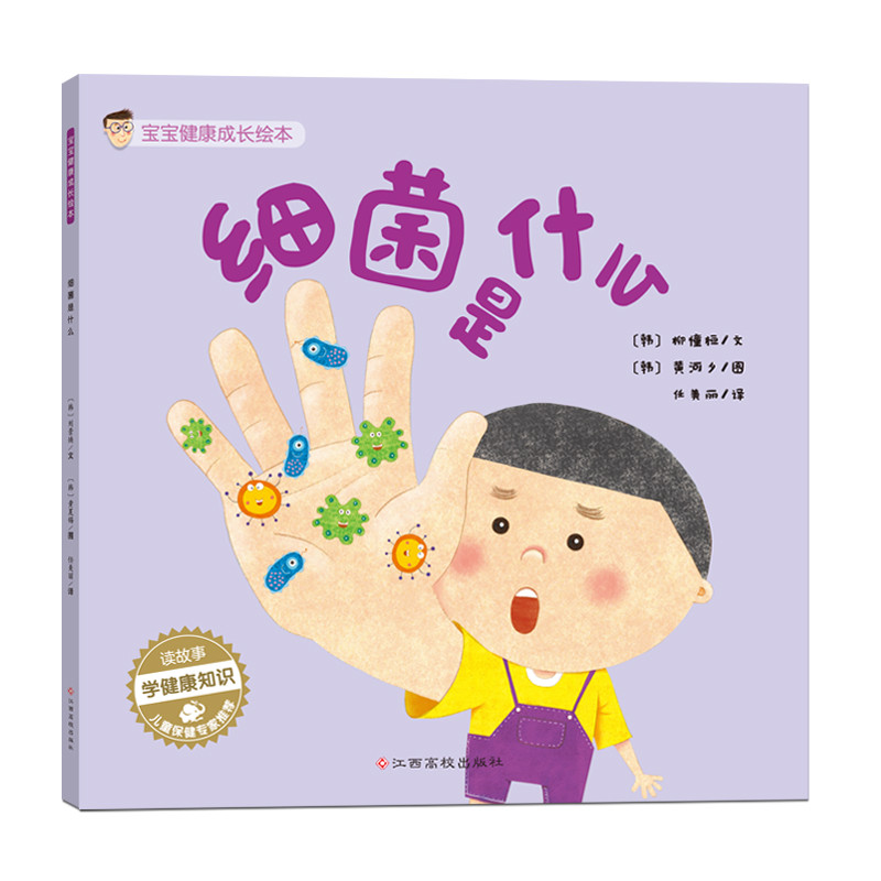 3-6岁儿童图画绘本幼儿健康知识培养教育图书宝宝睡前阅读故事读物