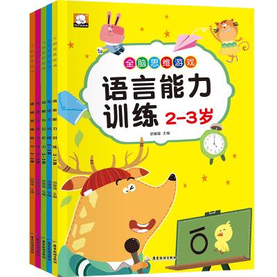 5冊裝 2-3歲 全腦思維游戲 邏輯思維專注力早教啟蒙親子共讀認知書籍
