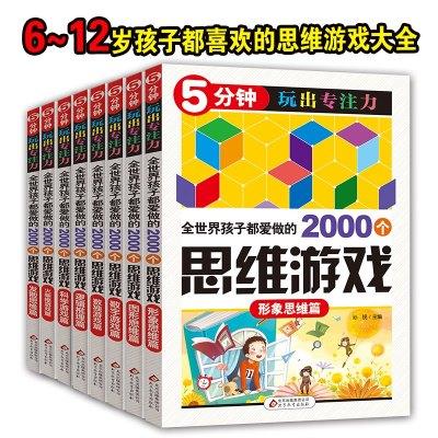 注意力训练5分钟玩出专注力训练全世界孩子都爱做的2000个思维游戏6-12岁益智游戏开发左右大脑全脑思维游戏的