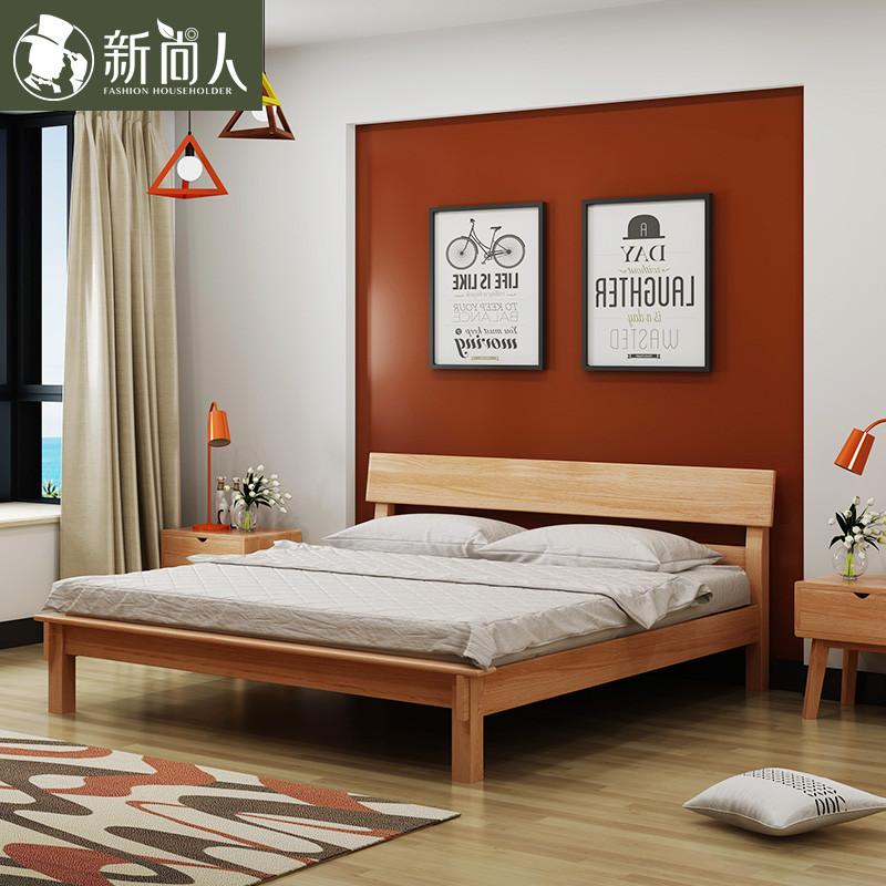 新尚人实木床 现代宜家简约北欧卧室家具 双人1米8 2017新款包邮