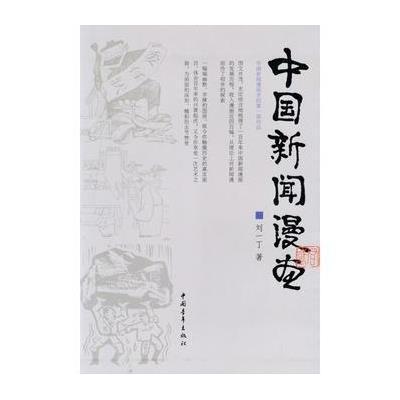 《中国刘一新闻》漫画丁【书评漫画在线阅读德哈摘要汉化图片