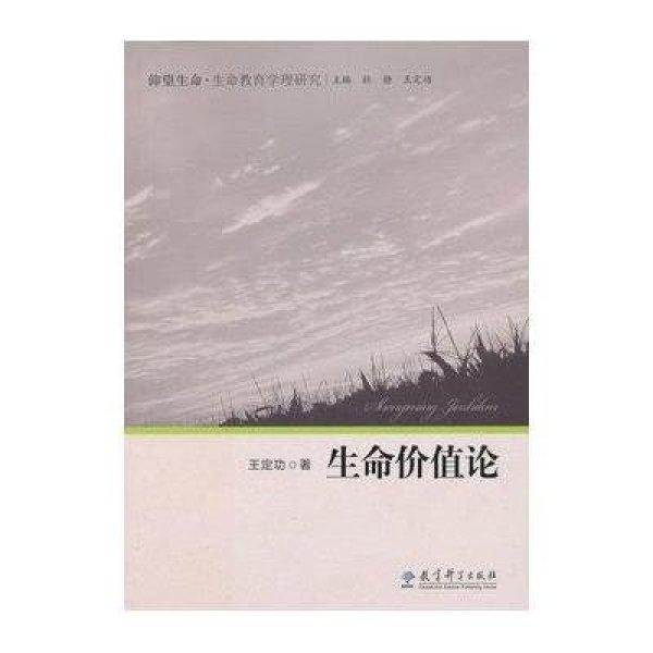 《仰望生命 生命教育学理研究:生命价值论》王