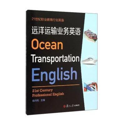 《远洋运输业务英语(附光盘)》杨丹凤