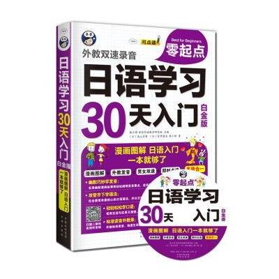 《日语学习零起点30天图解:漫画入门,日语学习学馆女漫画图片