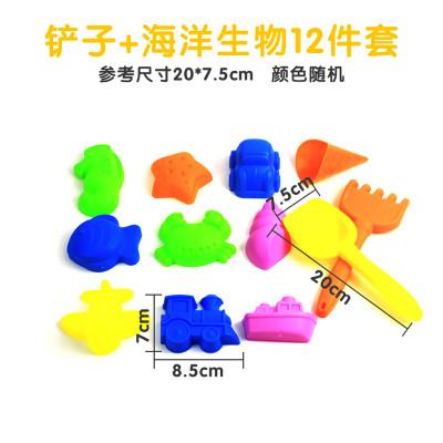 玩具沙彩泥橡皮泥模具加厚益智玩具粘土沙滩玩具 铲子海洋生物12件套