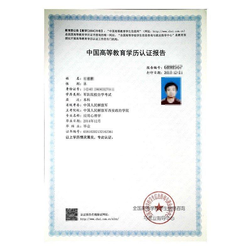 聚材网 安宇教育中等教育学历快递员学历认证