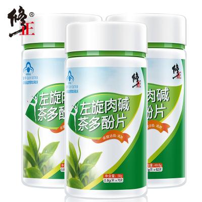 修正(xiuzheng)减肥产品 左旋肉碱茶多酚片 男女瘦身可搭绿茶减肥茶瘦身片360黑咖啡快速减脂胶囊 三盒装