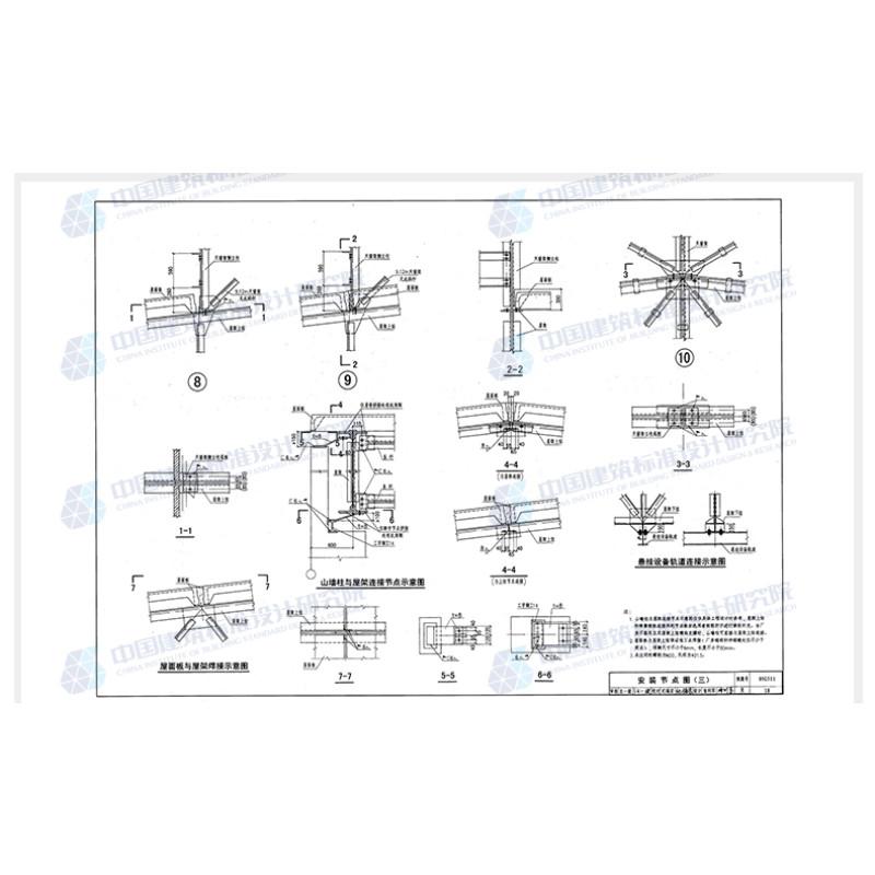 正版国标图集05g511 梯形钢屋架
