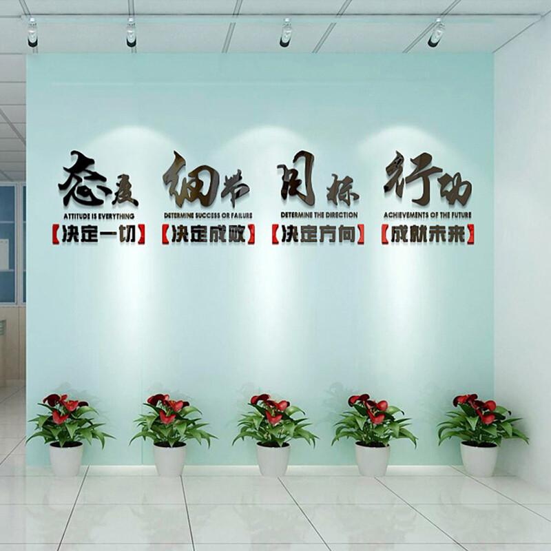 沐坤3d立体墙贴画企业办公工作室文化墙装饰公司团队励志标语亚克力墙图片
