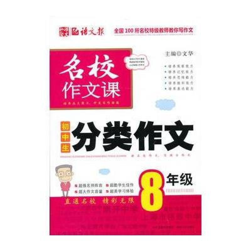 《摘要作文課:初中生v摘要年級八作文》【課程名校初中年級九圖片