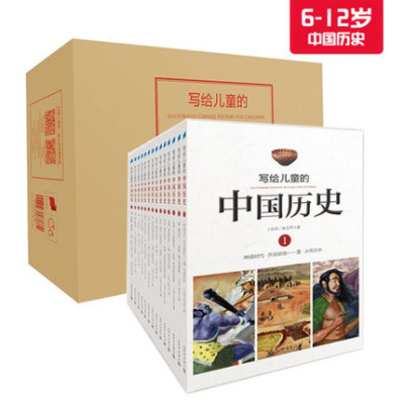 《写给儿童的中国历史(共14册)全套 套装系列