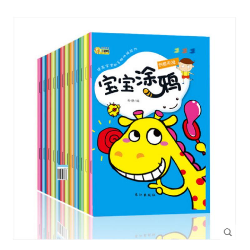 全12册宝宝涂鸦临摹涂色小宝宝3-4-5-6岁宝宝学画人物1简笔画大全幼儿