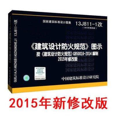 【2015修订版】(13J811-1)GB 50016-2014 建筑设计防火规范图示