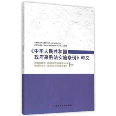 現貨《中華人民共和國政府采購法實施條例》釋義