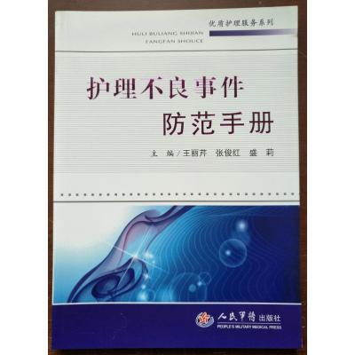 護理不良事件防范手冊 正版包郵 臨床護理異常事件案例分析與預防