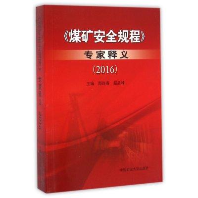 煤礦安全規程專家釋義 2016新版解讀新修訂版 中國礦業大學出版社
