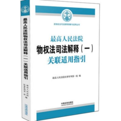 最高人民法院關于物權法司法解釋(一) 關聯適用指引