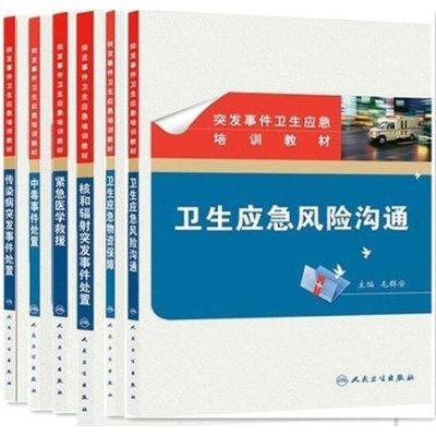 突發事件衛生應急培訓教材 全套6冊 衛生部應急辦 突發衛生公共教材