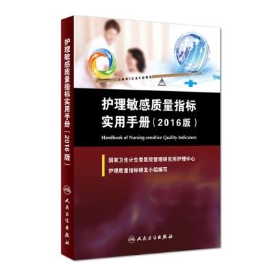 护理敏感质量指标实用手册(2016版) 人民卫生出版社 么莉