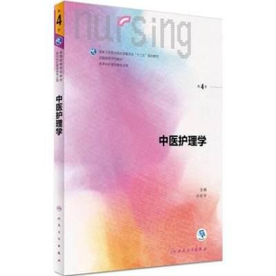 中醫護理學 第4版 孫秋華 2017版本科護理學第四版中醫護理學基礎