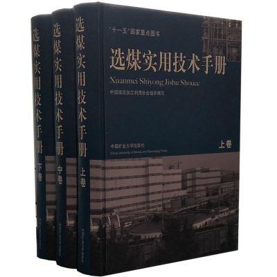 选煤实用技术手册(上中下册)煤炭工业出版社 采矿采煤工程师必备手册