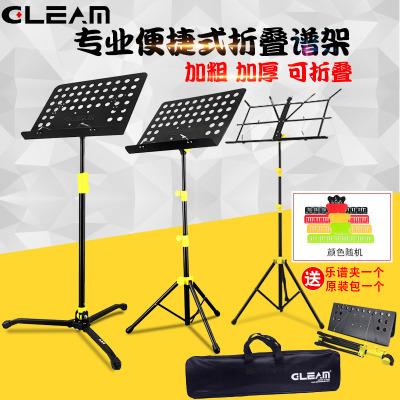 GLEAM格利姆 一键升降折叠大谱架吉他小提琴二胡古筝架子鼓乐谱架
