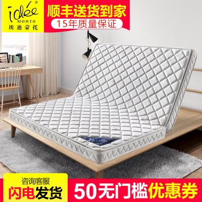 埃迪蒙托 天然环保椰棕乳胶1.5m 1.8米床垫 儿童折叠床垫可拆洗1.2 1.0米床垫硬棕垫