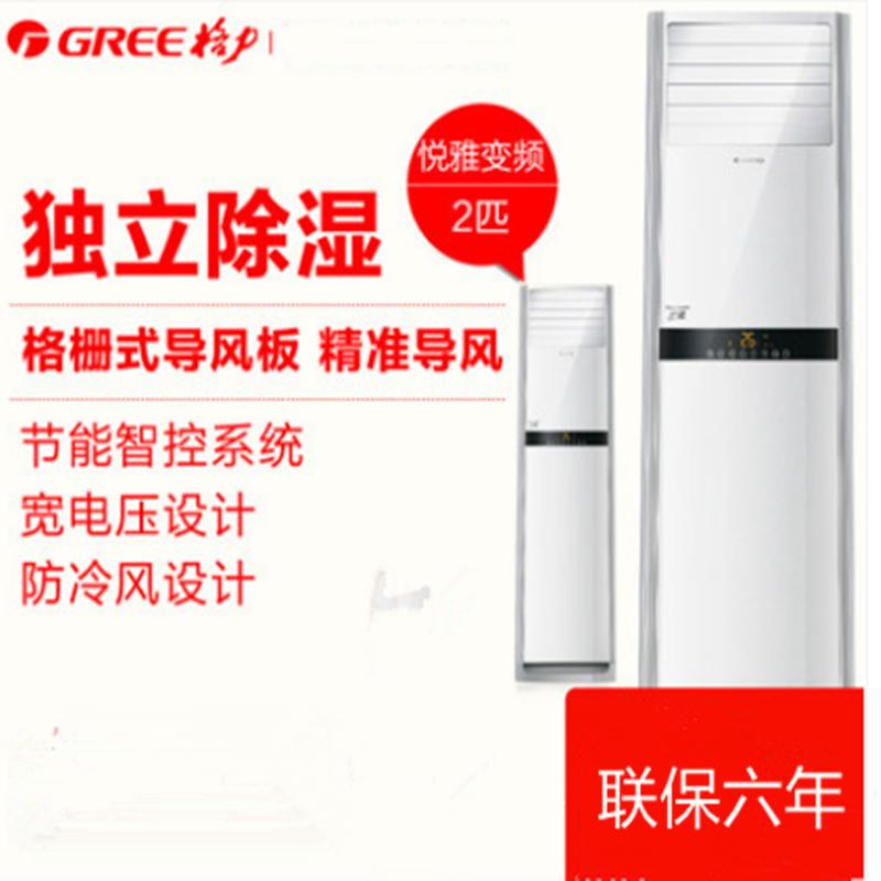格力空调(gree) kfr-50lw/(50591)fnhaa-a3 悦雅2匹 变频冷暖柜式空调