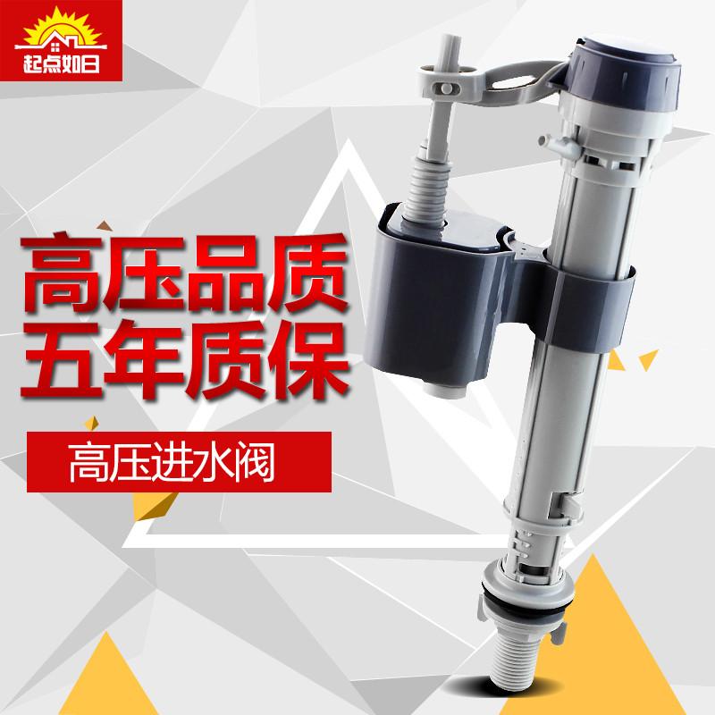 起点如日马桶配件 进水阀 老式马桶通用水箱抽水水件浮球座便器配件