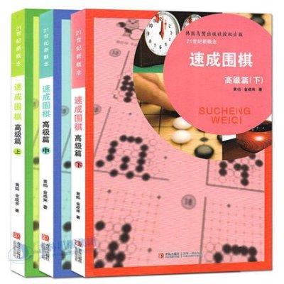 包郵 3冊 速成圍棋高級篇上中下套裝共3本 黃焰 金成來著 圍棋書籍 速成圍棋 青島出版社 圍棋套裝教學習題 青島
