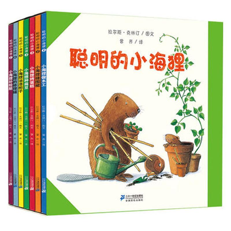 全7册 世纪绘本花园 聪明的小海狸 儿童图画书图书幼儿亲子睡前共读