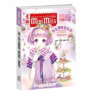 意林小小姐少女果味雜志書純美小說系列6:果果米蘇號 青少年讀物 校園文學