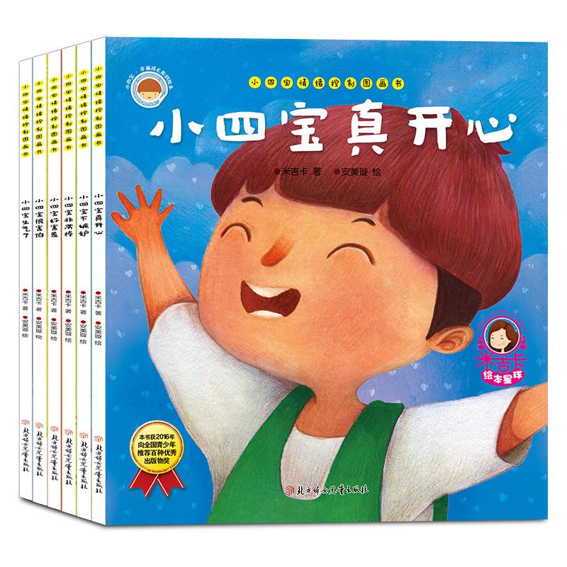 小四宝情绪控制图画书幼儿园中班绘本6册儿童早教情绪图画书宝宝故事
