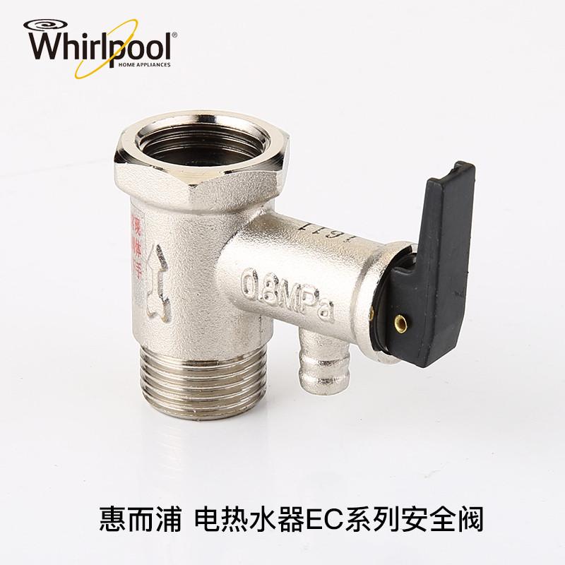 聚材网 惠而浦 电热水器 ec系列 安全阀 泄压阀 减压阀