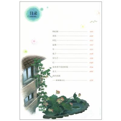 包邮正版 季羡林专集《怀念母亲》(内附彩色插图 )笔尖上的中国图片