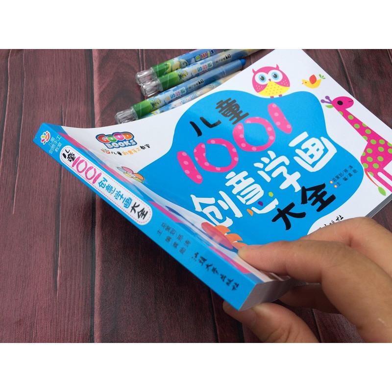 幼儿园学画画入门教程 儿童1001创意学画大全 学前幼儿园画画教材