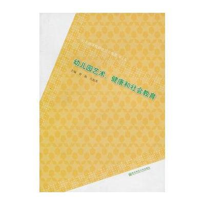 《幼儿园课程研究论文集萃》唐淑,孔起英【摘