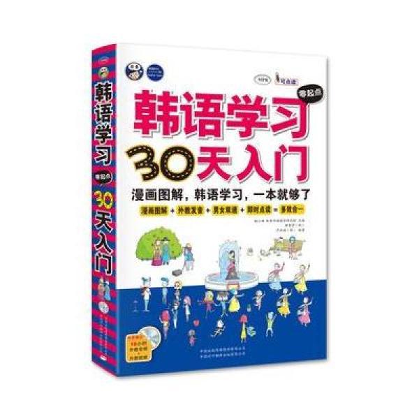《起点v起点零韩语30天入门:情侣入门,标准韩国漫画韩语头像cp图片
