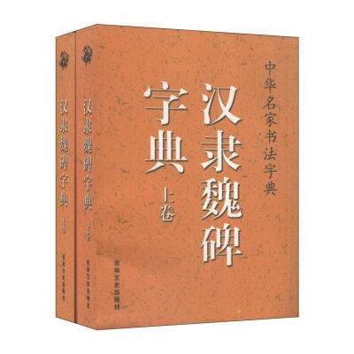 《中华名家书法字典 汉隶魏碑字典(上、下)》禚