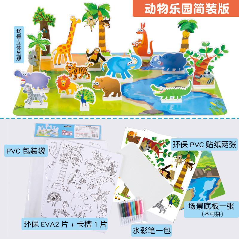 3d立体拼图儿童积木益智3-6周岁4早教7手工制作玩具(动物乐园简装版)