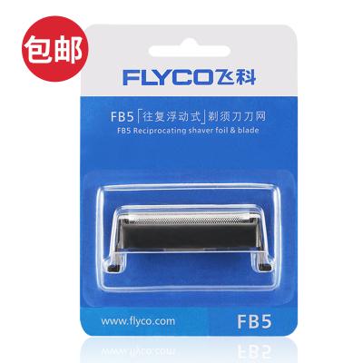 飞科电动剃须刀配件FB5适用于FS622 FS623