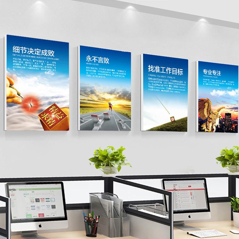 无框画办公室装饰墙画企业文化壁画标语挂画-50x70布纹膜-用心服务