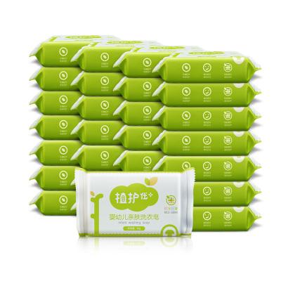 植護嬰幼兒兒兒童寶寶洗衣皂尿布皂寶寶肥皂BB皂80g*30塊