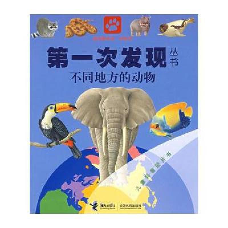 动物类:不同地方的动物——次发现丛书透视眼系列 法国伽利玛少儿出版